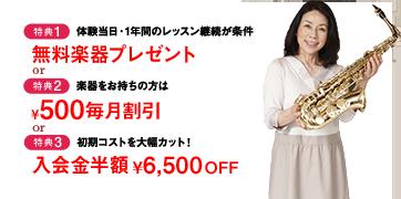無料楽器プレゼントまたは¥1,000毎月割引または入会金無料